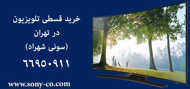 خرید تلویزیون قسطی | خرید اقساطی در تهران