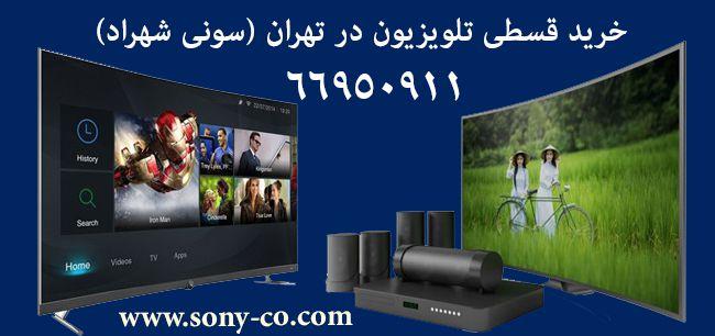 فروش اقساطی تلویزیون با سفته | فروش اقساطی تلویزیون در جمهوری
