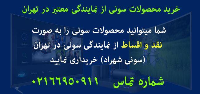 شماره تلفن نمایندگی سونی در تهران