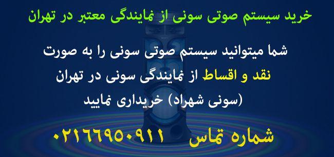 فروش سیستم صوتی سونی در تهران