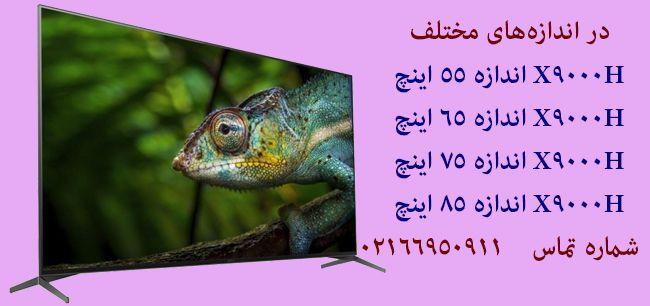 sony x9000h قیمت | قیمت x9000h| x9000h سونی | تلویزیون سونی x9000h| مشخصات تلویزیون سونی x9000h