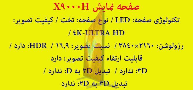 مشخصات تلویزیون سونی x9000h
